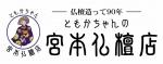 株式会社宮本仏檀店羽咋本店