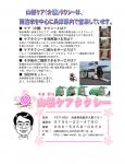 西脇市を中心に兵庫県内で運営しています