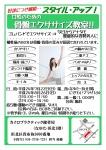 女性の為の骨盤エクササイズ教室!!