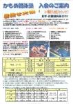 かもめスイミングスクール(かもめスポーツクラブ)