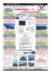 世界標準単結晶ソーラー4.05kwセットがお得