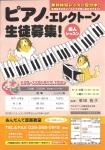 ピアノ・エレクトーン生徒募集