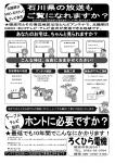 石川県の放送もご覧になれますか?