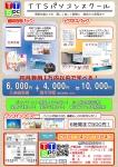 初月費用1万円以内で学べる!
