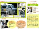 10人まで乗れる大型介護タクシー!