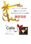 NBA日本バーテンダー協会主催全国Jrバーテンダーカクテルコンペディション2012銅賞受賞