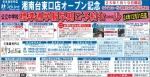 湘南台東口店オープン記念 標準通学服早期ご予約セール