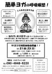 簡単ヨガの呼吸瞑想!