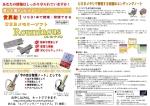 USBメモリーソフト ルミナス