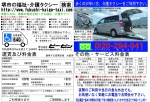 堺市の福祉・介護タクシー