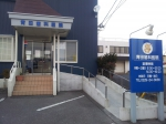 青田歯科医院