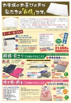 フジシン/銀座店