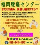 福岡腰痛センター