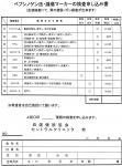 四国健診協会