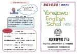 米沢英語学院