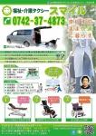 福祉・介護タクシースマイル