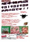 坂本精肉店 9日19日29日はお肉の日です!