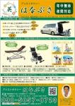 介護・福祉タクシー