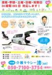 介護タクシー 清(Sei)