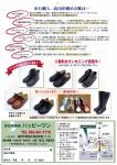歩行職人、高田が薦める靴は…