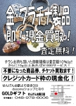 越谷 せんげん台 金・プラチナ 高価買取!