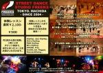 町田・ストリートダンススクールSTUDIO FREEKS