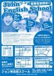 John English School 菊陽教室開校!!