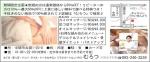 福岡県/北九州市/中間市/ビューティーお得情報