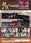 HAND-CLAP DANCE GYM移転&リニューアルオープン!!