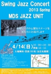 スウィングジャズコンサート 2013 Spring