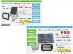 安心・明るい・経済的なソーラーライト