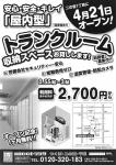 茨城県つくば市の屋内型トランクルーム情報