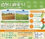 H25年4月にレンタル・貸農園オープン!