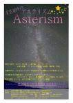 星空室内アステリズム