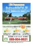 ゴルフ用品の通販ならfukuriGOLF