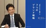 藤拓弘先生セミナー6/24