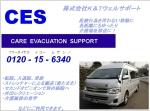 介護タクシー 福祉タクシー