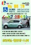 イ-ケア介護タクシー