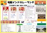 宅配ランチメニュー ターリランチ500円
