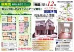 新発売 新築分譲住宅 梅田4丁目 安心して暮らせるライフステージ誕生