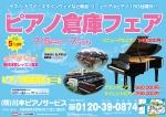 7/5〜川本ピアノ倉庫フェア