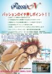 """美容室PassioN志村三丁目店 """"一押しポイント!!"""""""