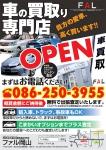 岡山の車買取 ファル岡山 オープン!