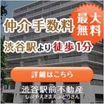 渋谷駅前不動産 株式会社ランドコーポレーション