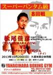 松尾佳彦選手 スーパーバンタム級8回戦 10月20日