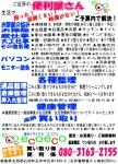 総合リサイクル ecoeco