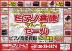 川本ピアノ倉庫セール9/6〜8