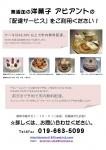 無添加の洋菓子アビアントの「配達サービス」をご利用ください!