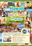 キッズ&ティーンズ ハワイサマープログラム