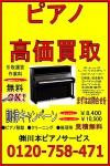 ピアノ高価買取